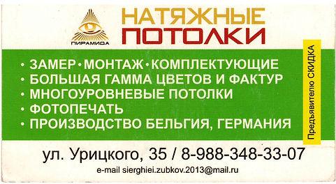 ПОТОЛКИ натяжные Славянск-на-Кубани