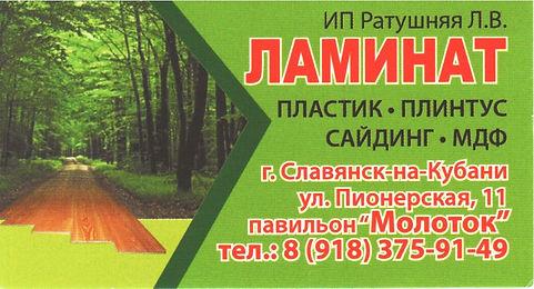 ламинат Славянск-на-Кубани.jpg