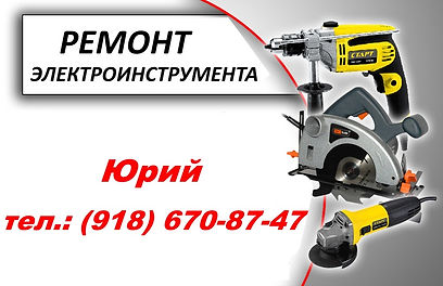 ремонт электроиструмента Славянск-на-Кубани