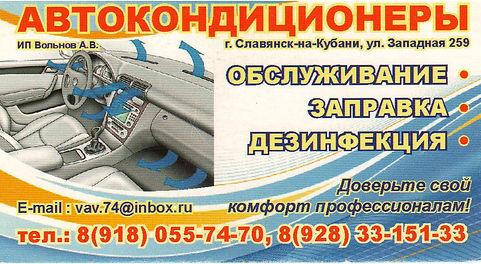 автокондиционеры Славянск-на-КУБАНИ