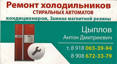 ремонт холодильников Славянск-на-Кубани.