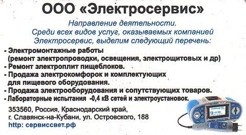 Лаборактория ЭЛЕКТРОСЕРВИС.jpg