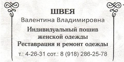 швея Славянск-на-Кубани.jpg