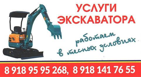 Услуги экскаватора Славянск-на-Кубани.jpg