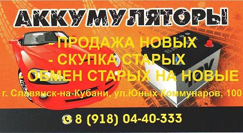 аккумуляторы Славянск-на-Кубани