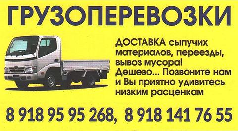 Славянск-на-Кубани вывоз мусора, грузоперевозки.jpg