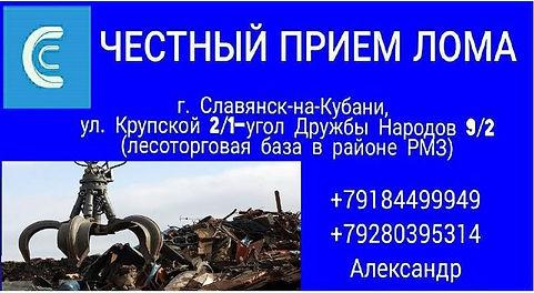 приём лома Славянск-на-Кубани.jpg