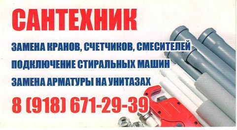 сантехник Славянск-на-Кубани