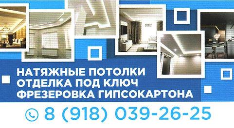 Потолки Славянск-на-Кубани.jpg
