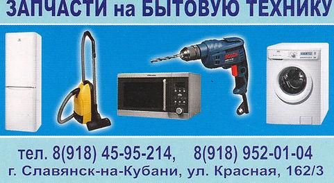 Славянск-на-Кубани: бытовая техника, запчасти, ремонт.