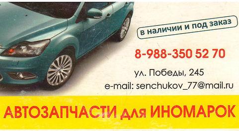 автозапчасти иномарки Славянск-на-Кубани