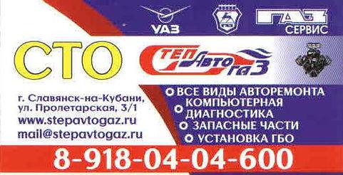 регистрация ГБО степавтогаз.jpg
