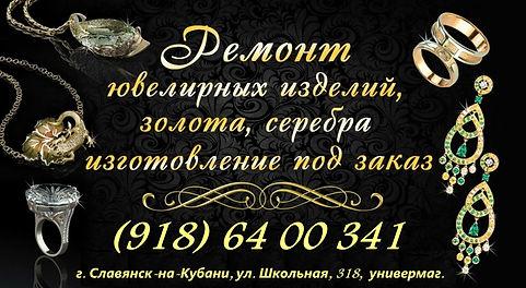Славянск-на-Кубани УСЛГИ ювелира