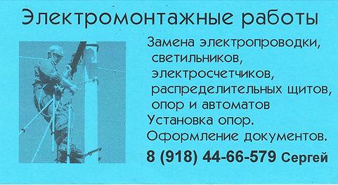 электромонтажные работы Славянск-на-Кубани