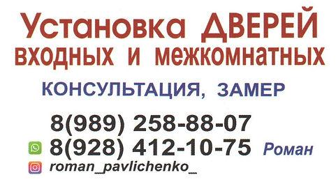 УСЛУГИ Славянск-на-Кубани установка дверей