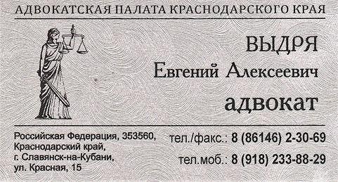 УСЛУГИ адвоката Славянск-на-Кубани