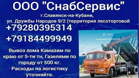 Славянск-на-Кубани металлол ом.jpg