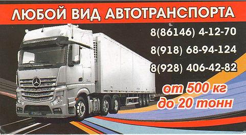 грузоперевозки любым автотранспортом Славянск-на-Кубани