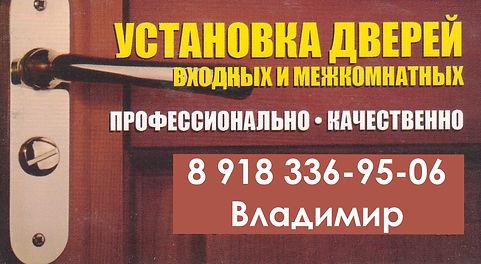 УСЛУГИ установка дверей Славянск-на-Кубани
