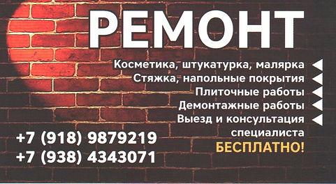 Ремонт квартир, домов Славянск-на-Кубани.jpg