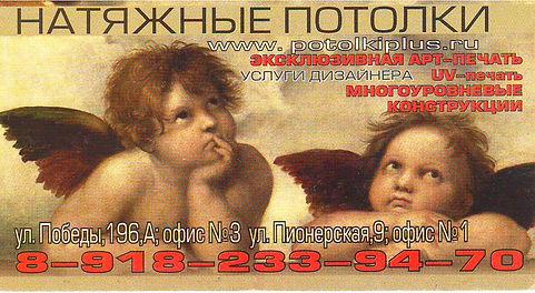 Славянск-на-Кубани: потолки натяжные