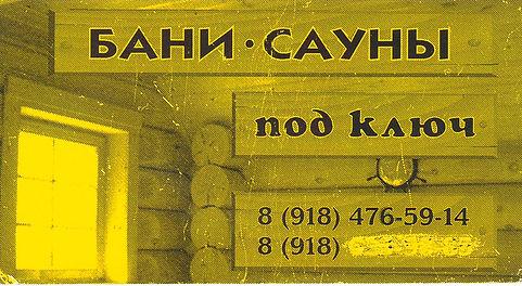 Славянск-на-Кубани бани, сауны под ключ