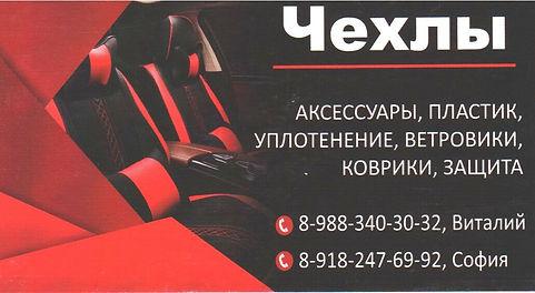 авто чехлы Славянск-на-Кубани.jpg