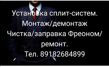 Установка СПЛИТ Системы в Славянске-на-Кубани.jpg