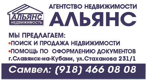 Альянс НЕДВИЖИМОСТЬ Славянск-на-Кубани