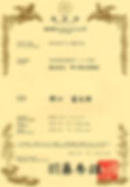 特許証_粉末茶及びその製造方法.jpg