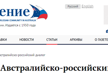 """Alexey Goncharov: interview for """"Unification"""" newspaper"""