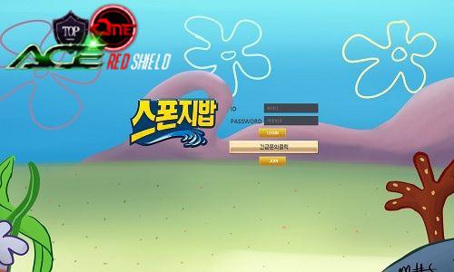 스폰지밥 먹튀 사이트 신상정보 - 안전공원