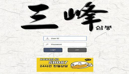 [먹튀사이트] 삼봉 먹튀 / 먹튀검증업체 안전공원