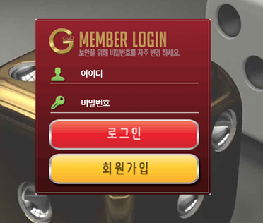 [먹튀사이트] gclub 먹튀 / 먹튀검증업체 안전공원
