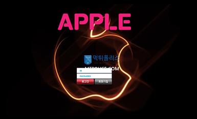[먹튀사이트] 애플 토토검증 먹튀검증은 먹튀안전공원