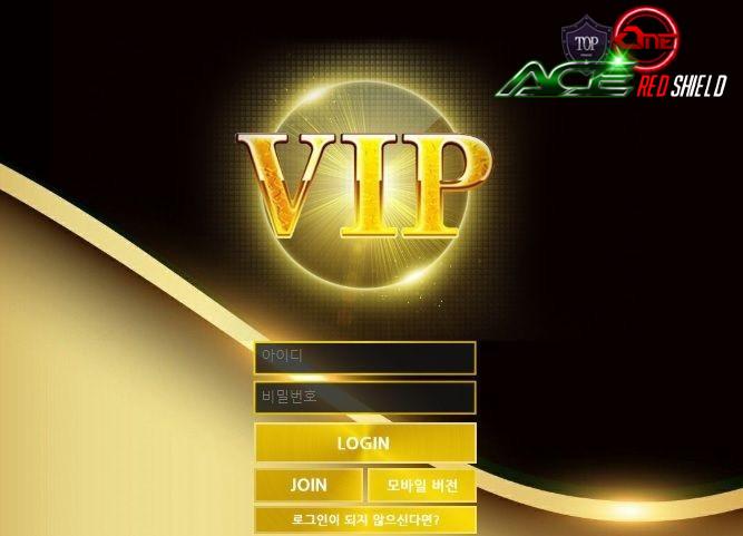 VIP 먹튀 사이트 신상정보 - 안전공원