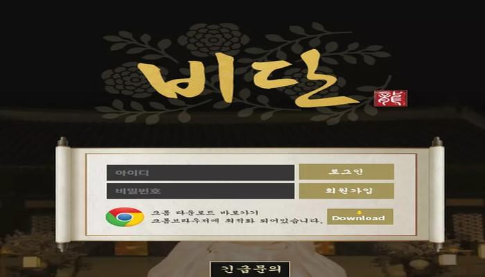 [먹튀사이트] 비단 먹튀 / 먹튀검증업체 안전공원