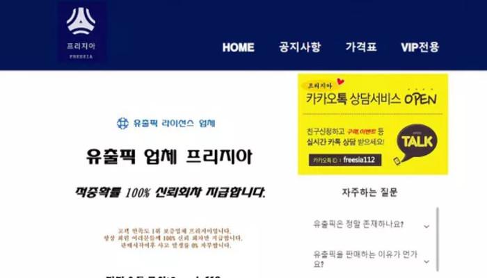 [먹튀사이트] 프리지아 먹튀 / 먹튀검증업체 안전공원