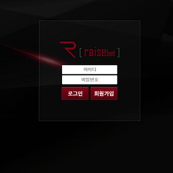 [먹튀사이트] 레이즈벳 먹튀 / 먹튀검증업체 안전공원