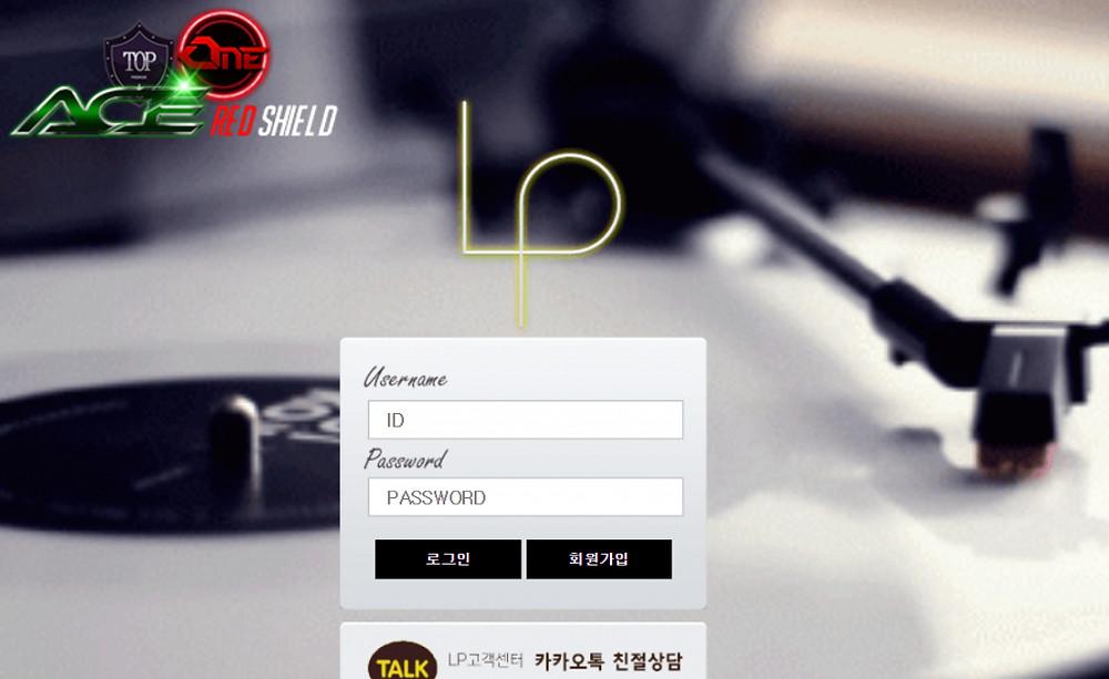 LP 먹튀 (구 거성) 사이트 신상 정보 ~ 안전공원