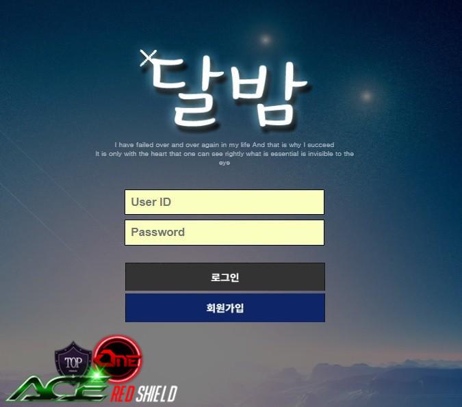 달밤 먹튀 사이트 신상정보 ~ 안전공원