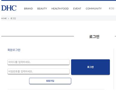 [먹튀사이트] DHC 먹튀 / 먹튀검증업체 안전공원