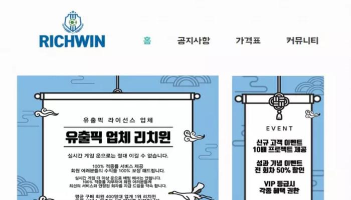 [먹튀사이트] 리치윈 먹튀 / 먹튀검증업체 안전공원