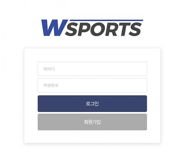 [먹튀사이트] w스포츠 토토검증 먹튀검증은 먹튀안전공원