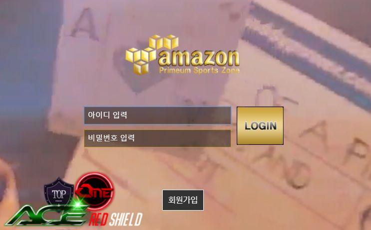 아마존 먹 사이트 신상정보 ~ 안전공원