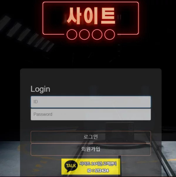 [먹튀사이트] 사이트 토토검증 먹튀검증은 먹튀안전공원