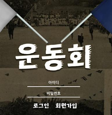 [먹튀사이트] 운동회 먹튀 /먹튀검증업체 안전공원