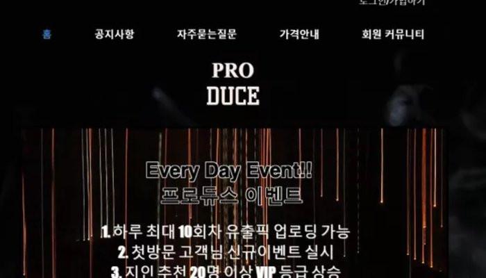 [먹튀사이트] 프로듀스 먹튀 /먹튀검증업체 안전공원