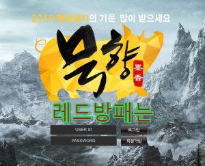 묵향 먹튀 사이트 신상정보 - 안전공원