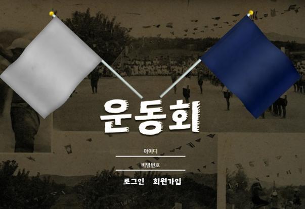 [먹튀사이트] 운동회 먹튀 / 먹튀검증업체 안전공원